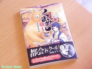 吉元ますめ くまみこ 1巻 (MFコミックス)