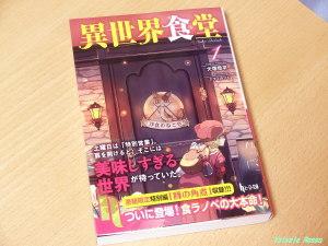 犬塚 惇平著 異世界食堂 1 (ヒーロー文庫) 文庫