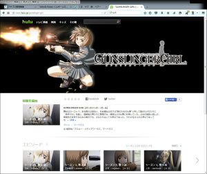 フールー (hulu) GUNSLINGER GIRL