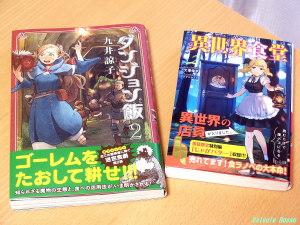 ダンジョン飯 2巻 と 異世界食堂 2巻