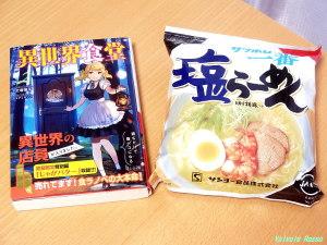 異世界食堂 第32話 「タンメン」 を読んだら、サッポロ一番塩らーめん を食べたくなった!