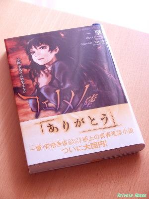 フェノメノ 陸 (星海社FICTIONS) 単行本(ソフトカバー) – 2015/6/16