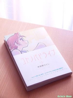 コトノバドライブ(2) (アフタヌーンKC) コミック – 2015/9/23