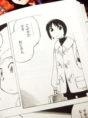 「コトノバドライブ」2巻に登場 店長の姪の春日(はるか)