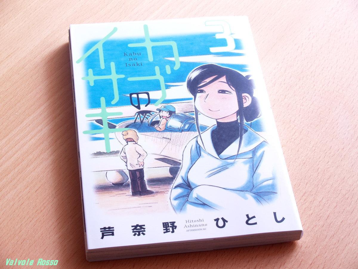 コミック 「カブのイサキ」 3巻
