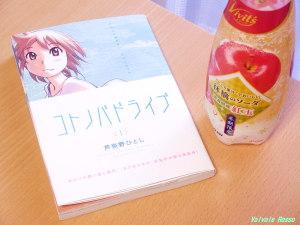コトノバドライブ1巻 と 冬季限定 青森県産紅玉 林檎のソーダ