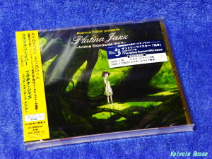 Rasmus Faber presents Platina Jazz Anime Standards Vol.5 [ photo : Panasonic DMC-FX80 ]