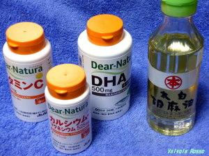 ディアナチュラ ビタミンC、カルシウム、DHA、それと太白ごま油
