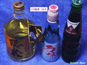 濱田酒造 隠し蔵 と ハタ鉱泉 ラムネ 瓶