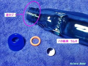 ハタ鉱泉 ラムネ ~ プラスチック・キャップは逆ネジになっています。