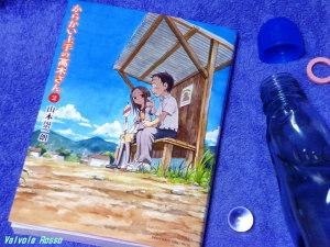 からかい上手の高木さん 2 (ゲッサン少年サンデーコミックススペシャル) コミック – 2014/11/12