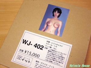 atelier iT (C) Hiroki Hayashi WJ-402 (=Discontinued) 1/4 scale Figure Resin Kit