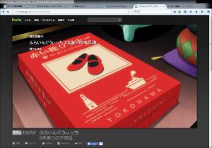 フールー(hulu)~  「ふらいんぐうぃっち」 第一話 横浜みやげの赤い靴クッキー