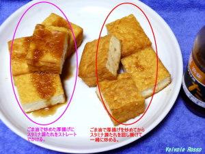 厚揚げ+スタミナ源たれスタンダード (ストレートと炒めバージョンの2種)