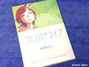 芦奈野ひとし コトノバドライブ 3巻