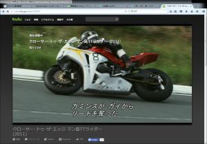 フールー(hulu)~ クローサー・トゥ・ザ・エッジ マン島TTライダー
