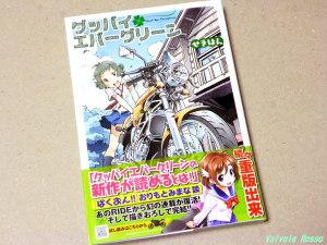 グッバイエバーグリーン (アース・スターコミックス) コミック – 2016/6/24