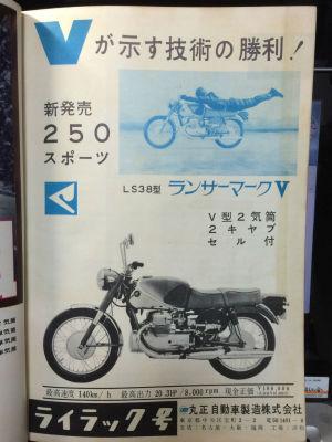 ライラック ランサーマークV:オートバイ1959年10月号