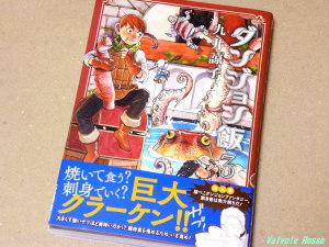 ダンジョン飯 3巻 (ビームコミックス) コミック – 2016/8/12