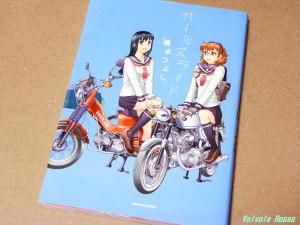 ガールズライド (まんがタイムKRコミックス つぼみシリーズ) コミック – 2012/11/12