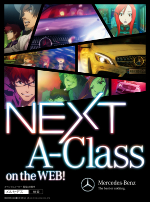 NEXT A-Class メルセデス・ベンツ日本公式サイト アニメーション