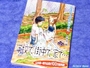 からかい上手の高木さん 4 (ゲッサン少年サンデーコミックススペシャル) コミック – 2016/10/12