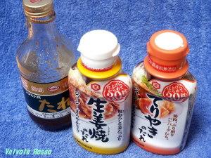 キッコーマン 生姜焼のたれ と てりやきのたれ 【化学調味料無添加】