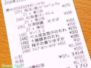 近所の東急ストアで、キッコーマン「ゆずか」285円、ベル「成吉思汗のたれ」215円、ソラチ「十勝 豚丼のたれ」300円でした。。。