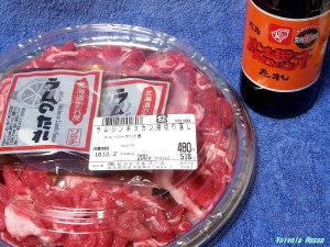 スーパーで購入したラム肉ジンギスカン。付属のたれはソラチ「ラムのたれ」でした。