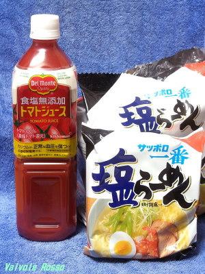 食塩無添加トマトジュースとサッポロ一番塩らーめん