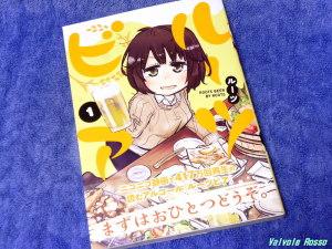 ルーツビア(1) (アース・スターコミックス)