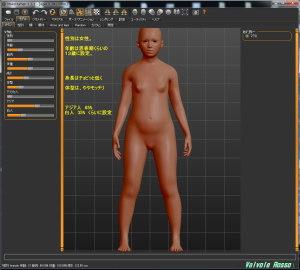 MakeHuman 1.1.1 モデル→メインで人体モデルの基本情報を決定。