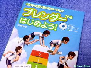 原田大輔 著 無料でできる3Dアニメーション~ ブレンダーからはじめよう! 大型本 – 2012/6/27