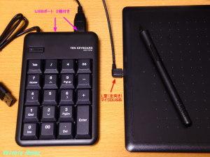 ワコム ペンタブレット One by Wacom と 左手入力デバイス用のテンキーパッド(USBハブ付き)