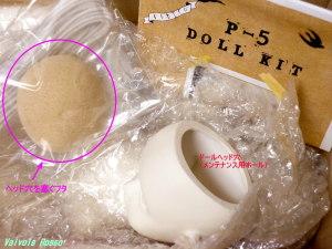 パジコ プッペクルーボ 球体関節人形キット P-5