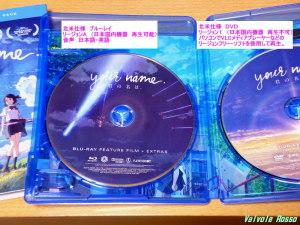 北米版「君の名は。」ブルーレイ&DVDコンボ・ディスク仕様