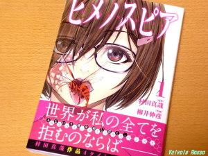 ヒメノスピア (1) (ヒーローズコミックス) コミックス – 2018/1/25