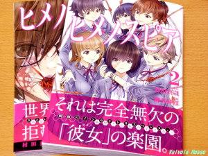 ヒメノスピア (2) (ヒーローズコミックス) コミックス – 2018/3/5