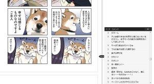 びろーん  (C) 石原雄 「世界の終わりに柴犬と」
