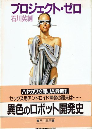 (C)石川 英輔 プロジェクト・ゼロ (ハヤカワ文庫JA) 文庫 – 1988/9 絶版