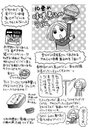 (C)榊こつぶ 美味しい名古屋を食べに行こまい