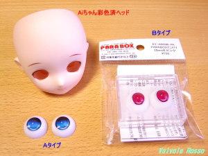 PARABOX Aiちゃん彩色済ヘッド