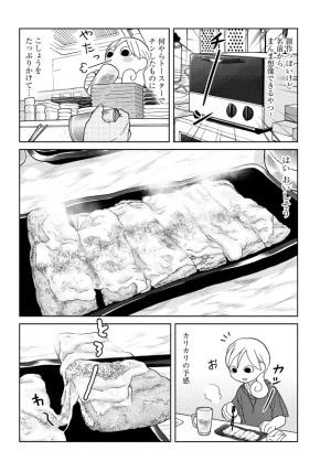 (C)新久千映 ワカコ酒 第167話 「油揚げのチーズ焼き」 WEBコミック ぜにょん