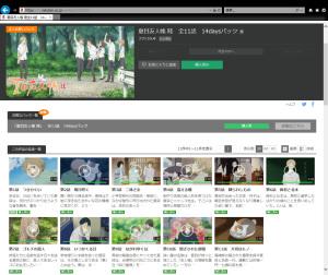 楽天TV 夏目友人帳 陸 全11話 14daysパック
