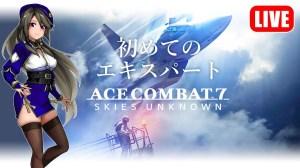 【エースコンバット7】初心者がエキスパートモードで遊ぶACE7【高画質 1080p/60fps】