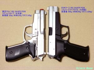 東京マルイ SIG SAUER P228 ステンレスモデル&日本マース SIG SAUER P226 シルバースライドモデル