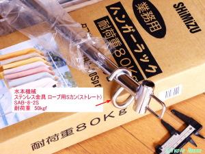 水本機械 ステンレス金具 ロープ用Sカン(ストレート) SAB-8-2S 耐荷重50kgf