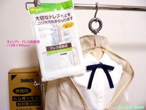 キャンドゥのドレス収納袋(128×60cm)が、ぴったりジャストフィットします。。。