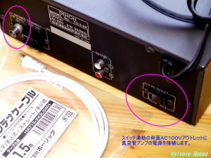 あと、DENON TU-5.5K チューナーの背面にあるスイッチ連動AC100Vアウトレットに、真空管アンプの電源を接続します。