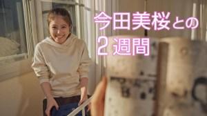 就業不能保険スペシャルムービー「今田美桜との2週間」